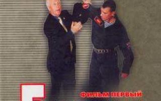 Система Кадочникова: рукопашный бой, русский стиль, базовые упражнения и элементы