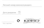 Расчетный лист военнослужащего: официальная информация «ЕРЦ МО РФ», создать личный кабинет, вход без регистрации