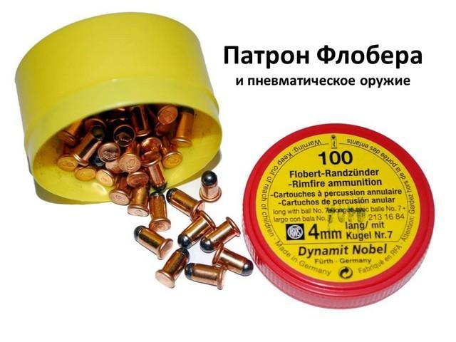 Патрон Флобера - что это: принцип действия, оружие в России, фото, револьвер, пистолет, винтовка, нужно ли разрешение