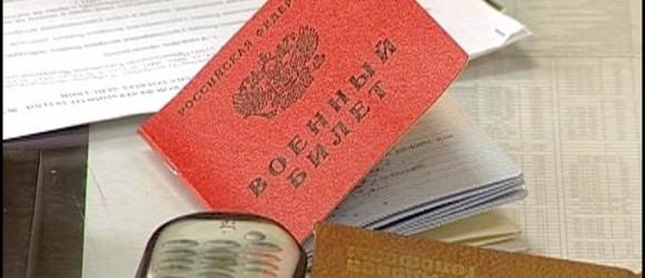 Как получить военный билет: повестка не служил, документы, после 27, процедура, когда выдают