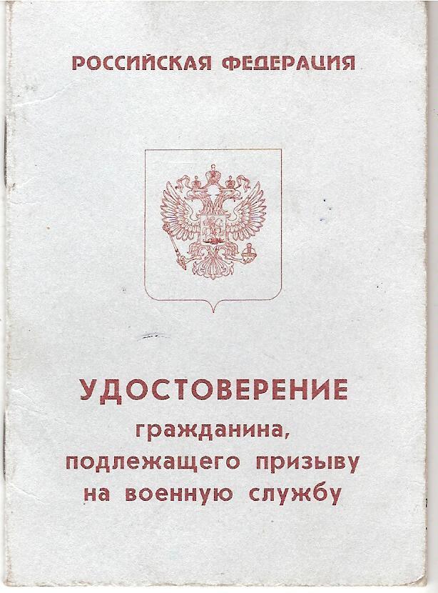 Приписное свидетельство: удостоверение гражданина подлежащего призыву на военную службу, как получить, как выглядит, серия и номер
