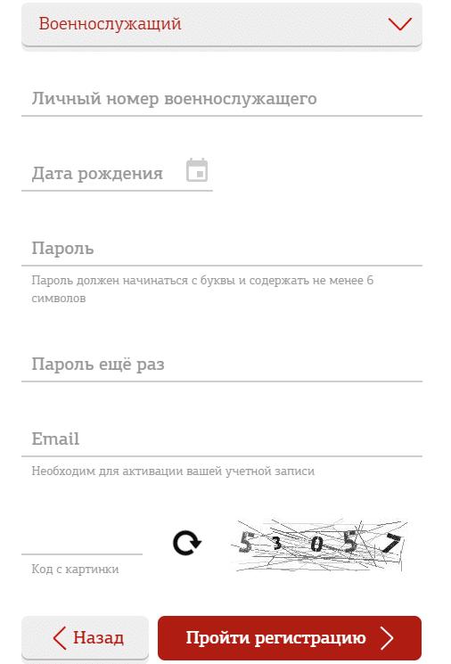Расчетный лист военнослужащего: официальная информация ЕРЦ МО РФ,создать личный кабинет, вход без регистрации