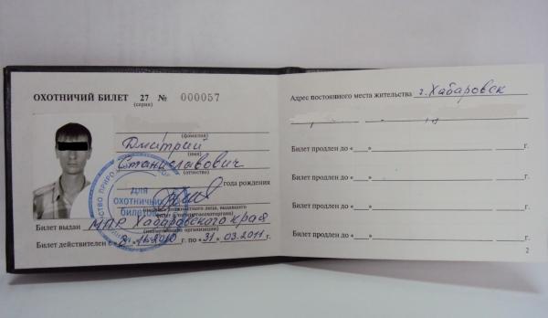 Как сделать охотничий билет единого федерального образца: где получить, сколько стоит, документы, через Госуслуги