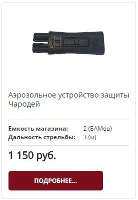 Добрыня - лучший пистолет самообороны
